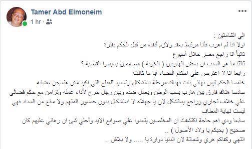"""بعد تأييد الحكم عليه بالسجن...عبد المنعم: """"أنا مش هربان يا خونة"""""""
