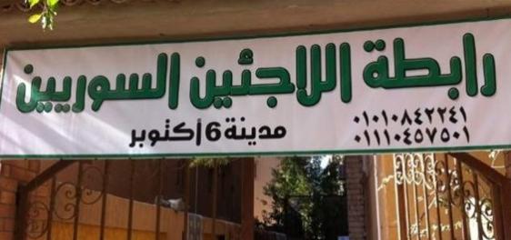 مساعدات طبية 1.4 مليون دولار من الأمم المتحدة لخدمة اللاجئين إلى مصر