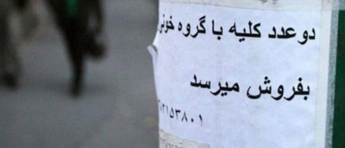 موقع إيراني معارض: المواطنين يبيعون أعضائهم لمواجهة الفقر