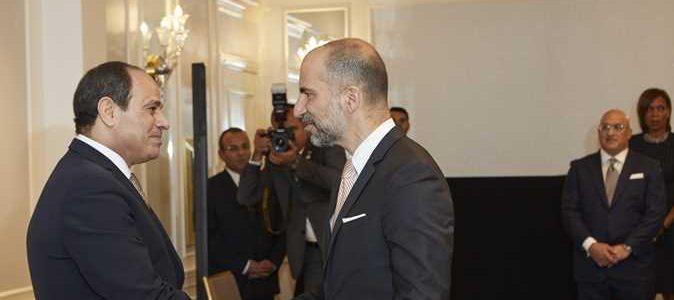 السيسي يلتقي الرئيس التنفيذي لـ«أوبر» لبحث تطورات الشركة في مصر