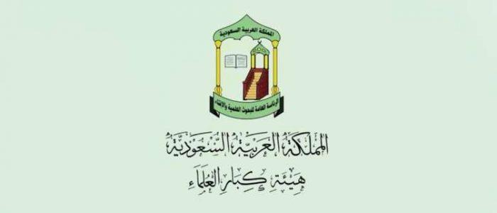بيان من هيئة كبار العلماء في السعودية بخصوص قضية خاشقجي