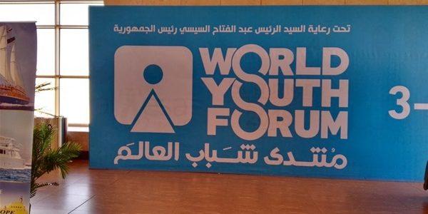 5 آلاف شاب وفتاة من 145دولة يشاركون فى منتدى شباب العالم
