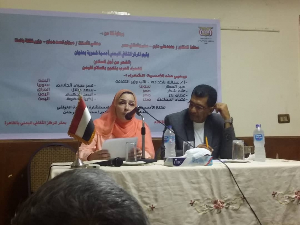 أمسية الثقافي اليمني