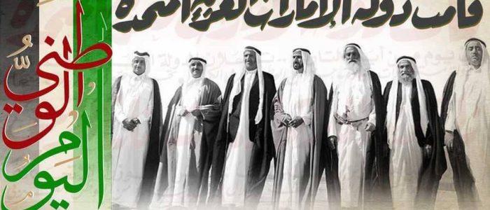 الذكرى السابعة والأربعين لقيام دولة الإمارات العربية المتحدة