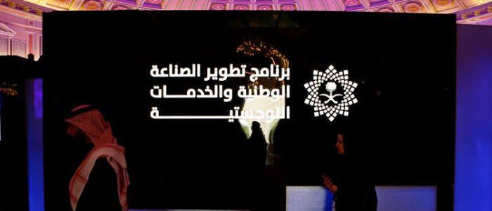 السعودية تطلق برنامج تطوير اقتصادها بـ320 مليار دولار