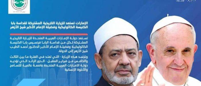"""الإمارات تستعد لزيارة البابا وشيخ الأزهر بعنوان """"لقاء الأخوة والإنسانية"""""""