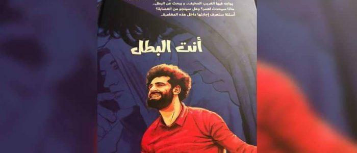 """صلاح يقود """"أنت البطل"""" لمكافحة انتشار المخدرات بمصر"""