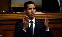 واشنطن: بغض النظر عن نتيجة الانتخابات لا يزال جوايدو رئيسا لفنزويلا