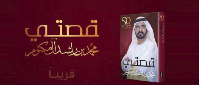 """كتاب محمد بن راشد يكشف أسرار لقاءاته مع """"الأسد وصدام والقذافي"""""""