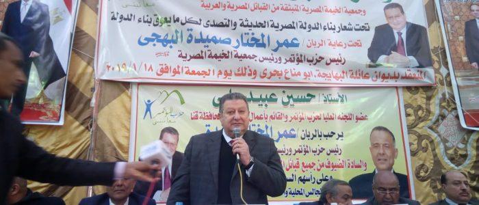 """""""بناء مصر الحديثة"""" في مؤتمر جماهيري لحزب المؤتمر بقنا"""