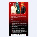 السعودية تدرج اللغة الصينية في المناهج التعليمية