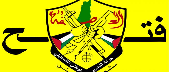 """""""فتح"""": لن نفرط بحقوق الشعب الفلسطينى مهما علت الضغوطات وعظمت التضحيات"""