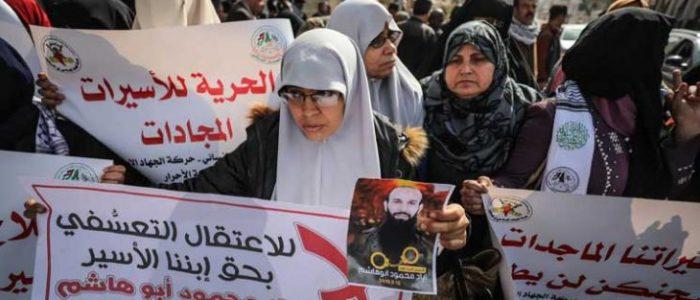 وقفة نسائية بغزة تضامنا مع المعتقلات في سجون الاحتلال