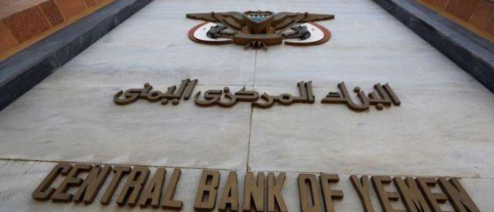 هادي يعين محافظا جديدا للبنك المركزي