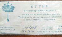 عرض بطاقة تعريف للرئيس الروسي فلاديمير بوتين بـ650 ألف روبل
