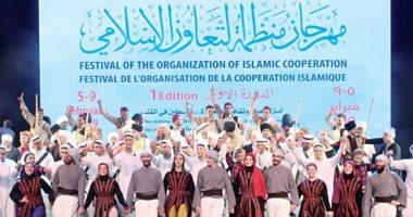 اختتام فعاليات مهرجان منظمة التعاون الإسلامى فى أبوظبى