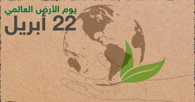 في يوم الأرض..الأمم المتحدة تحذر من تأثير المناخ على كوكب الأرض