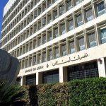 رئيس نقابة موظفي مصرف لبنان: نتجه إلى تعليق الإضراب