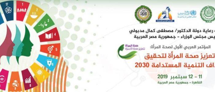 المنظمة العربية للتنمية الإدارية تعقد مؤتمرها الأول حول تعزيز صحة المرأة لبلوغ أهداف التنمية المستدامة 2030