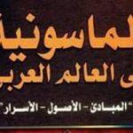 الماسونية فى العالم العربى والطريق إلى السعادة