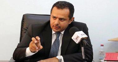 رئيس وزراء اليمن: سقوط الحوثى بات وشيكاً