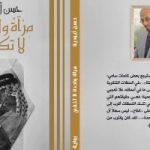 """""""مرآة واحدة لا تكفي"""" رواية للفلسطينى حسن أبو دية عن دار الآن"""