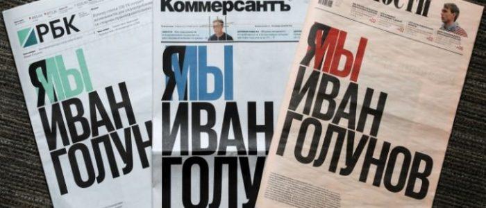 صحف روسية تنشر صفحة أولى مشتركة لدعم صحافي متهم بتهريب المخدرات