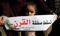 """كل ما تريد معرفته عن مؤتمر البحرين.. """"صفقة القرن"""""""