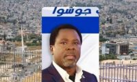 """مليونير نيجيري مدع للنبوة ينظم مهرجانا """"دينيا"""" في الناصرة"""
