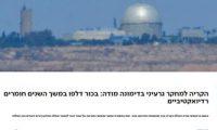 مفاعل ديمونة.. كيف تحول مفاعل إسرائيل النووي من مصدر قوة لخطر داهم؟