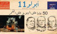 50 عاما على هبوط الإنسان على القمر