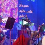 مهرجان فلسطين الدولي للرقص والموسيقى