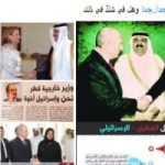 هاشتاج قطر واطية يتصدر تويتر في السعودية