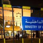 الكويت: الخلية الإرهابية التابعة للإخوان المسلمين أقرت بتنفيذ عمليات داخل مصر