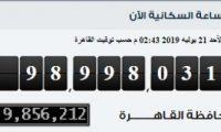 وصول عدد سكان مصر إلى 99 مليون نسمة بالداخل