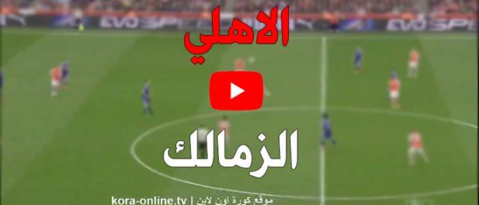 الاهلي والزمالك بث مباشر 7sry يلا شوت مشاهدة مباراة الاهلي