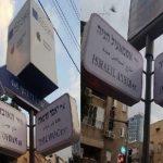 """""""عرفات"""" و""""هنية"""" أسماء شوارع تربك الإسرائيليين في تل أبيب"""