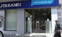 """العقوبات الأمريكية تجبر بنك """"جمال ترست"""" اللبناني على التصفية"""