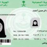 """الداخلية السعودية تحدد ضوابط الصورة الشخصية للسعوديات في """"بطاقة الأحوال المدنية"""""""