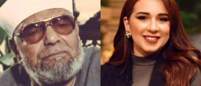 حفيد الشعراوي يرد على تطاول ابنة شريف منير: سمعة الإمام الراحل تشفع له