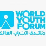 """""""منتدى شباب العالم"""" يشارك في المائدة المستديرة بعاصمة الشباب الأوروبي نوفي ساد بصربيا"""
