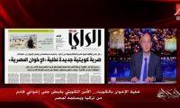 """رئيس تحرير """"الرأي"""" الكويتية يكشف تفاصيل ضبط إخواني وتسليمه لمصر"""