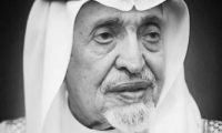 وفاة الأمير بندر بن محمد آل سعود