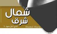 """""""شمال شرق"""" عمل جديد للروائي عبدالله السلايمة"""