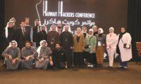 """انطلاق مؤتمر كويت هاكرز الثانى تحت شعار """"معاً.. نبنى أمن الكويت الإلكترونى"""""""
