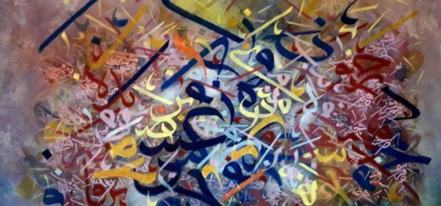 التجريد والحروفية دلالة اللغة البصرية وتوافقات معانيها الرمزية