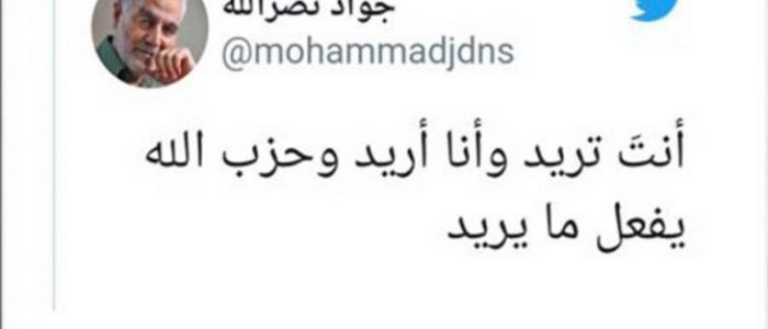 نجل حسن نصر الله: «حزب الله» يفعل ما يريد