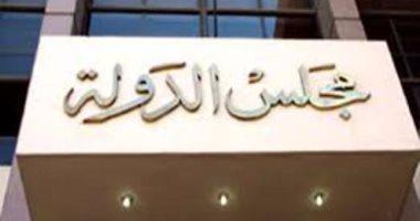 نظر دعوى تطالب بتشكيل لجنة موقتة لإدارة اتحاد كتاب مصر