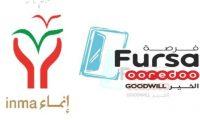 """""""فُرصة"""".. برنامج لدعم شباب سلطنة عُمان فى إقامة مشروعات رقمية"""