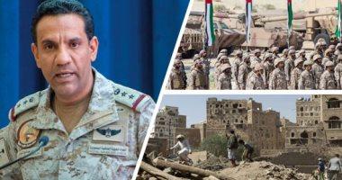 التحالف العربى يعترض طائرة مسيرة مفخخة أطلقها الحوثيين فى اتجاه السعودية
